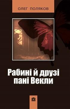 Книга Рабині й друзі пані Векли