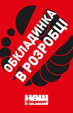Радіо. Історія українського радіомовлення - фото книги