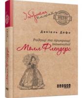 Книга Радощі і прикрощі славнозвісної Молл Флендерс