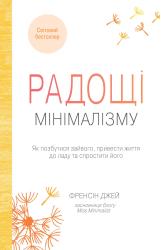 Радощі мінімалізму - фото обкладинки книги