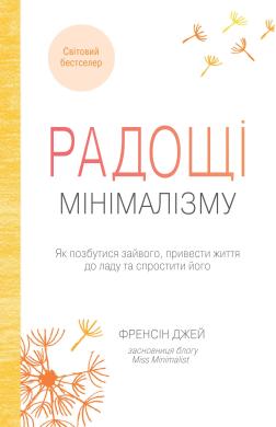 Радощі мінімалізму - фото книги