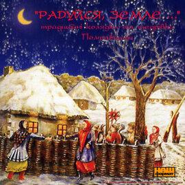 Радуйся, земле... Традиційні колядки та щедрівки Полтавщини - фото книги