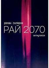 Рай 2070 - фото обкладинки книги
