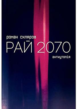 Рай 2070 - фото книги