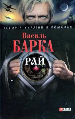 Книга Рай