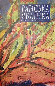 Книга Райська яблінка