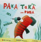 Рака така, або Риба, яка співає - фото обкладинки книги