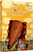 Книга Ракета на чотирьох лапах
