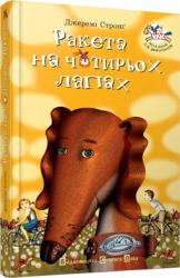 Ракета на чотирьох лапах - фото обкладинки книги