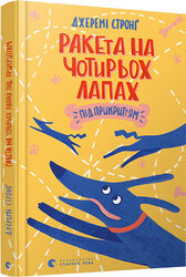 Ракета на чотирьох лапах під прикриттям - фото обкладинки книги