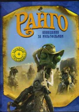 Ранго - фото книги