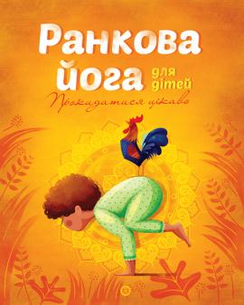 Ранкова йога для дітей - фото книги