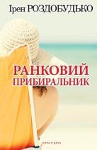 Книга Ранковий прибиральник