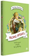 Расмус-бродяга - фото обкладинки книги