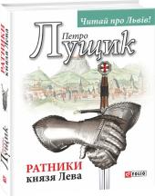 Ратники князя Лева - фото обкладинки книги