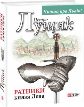 Ратники князя Лева - фото книги
