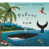 Равлик і кит - фото обкладинки книги