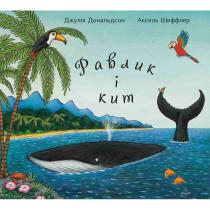 Книга Равлик і кит