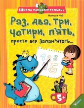 Раз, два, три, чотири, п'ять, просто все запам'ятать... - фото обкладинки книги