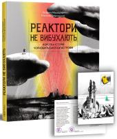 Реактори не вибухають. Коротка історія Чорнобильської катастрофи - фото обкладинки книги