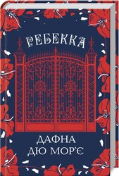 Ребекка - фото обкладинки книги