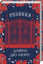 Книга Ребекка