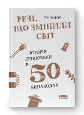 Речі, що змінили світ. Історія економіки в 50 винаходах - фото обкладинки книги