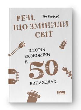 Речі, що змінили світ. Історія економіки в 50 винаходах - фото книги