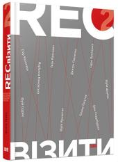 RECвізити. Антологія письменницьких голосів. Книга 2 - фото обкладинки книги