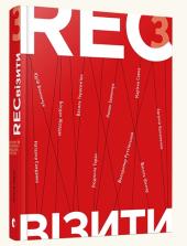 RECвізити. Антологія письменницьких голосів. Книга третя - фото обкладинки книги