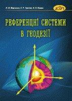 Референцні системи в геодезії - фото обкладинки книги