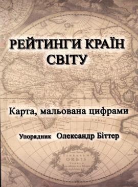 Рейтинги країн світу - фото книги