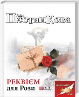 Реквієм для Рози - фото книги
