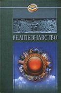 Релігієзнавство - фото обкладинки книги