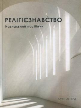 Релігієзнавство: навчальний посібник - фото книги