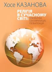Релігія в сучасному світі: плюралізм, секуляризація, глобалізація - фото обкладинки книги