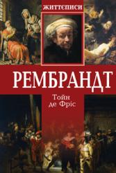 Рембрандт - фото обкладинки книги