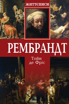 Рембрандт - фото книги