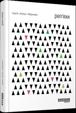 Реп'яхи - фото книги
