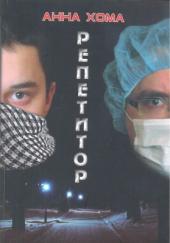 Репетитор - фото обкладинки книги