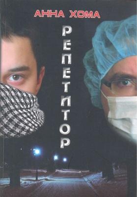 Книга Репетитор