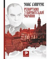 Репортажі з Карпатської України - фото обкладинки книги