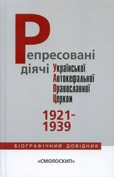 Репресовані діячі УАПЦ 1921-1939 - фото обкладинки книги