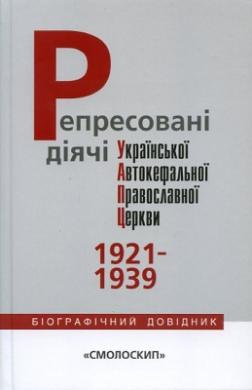 Репресовані діячі УАПЦ 1921-1939 - фото книги