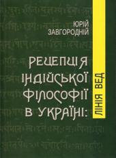 Рецепція індійської філософії в Україні: лінія Вед - фото обкладинки книги