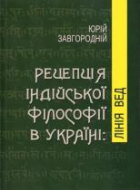 Книга Рецепція індійської філософії в Україні: лінія Вед