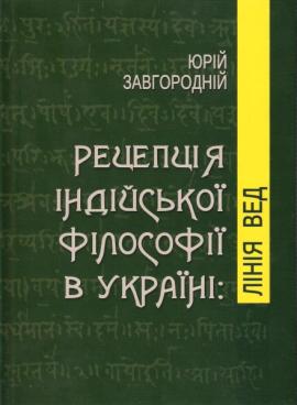 Рецепція індійської філософії в Україні: лінія Вед - фото книги