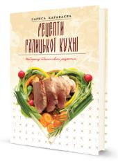 Рецепти галицької кухні - фото обкладинки книги