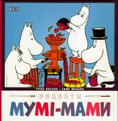 Рецепти Мумі-мами - фото обкладинки книги
