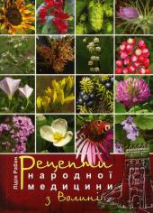 Рецепти народної медицини - фото обкладинки книги